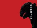 「ヤシオリ作戦」聖地巡礼 東京駅対ゴジラ